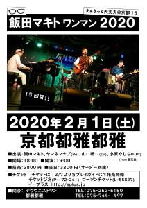 202021ワンマンチラシ-1