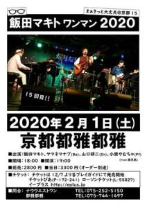 202021ワンマンチラシ-1 - コピー
